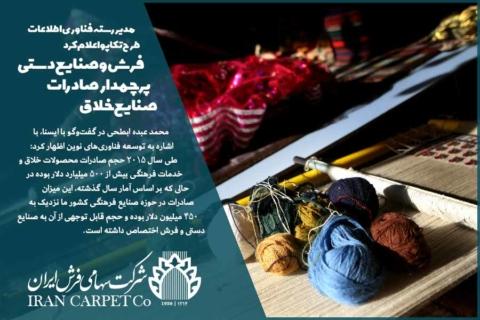 فرش و صنایع دستی پرچمدار صادرات صنایع خلاق