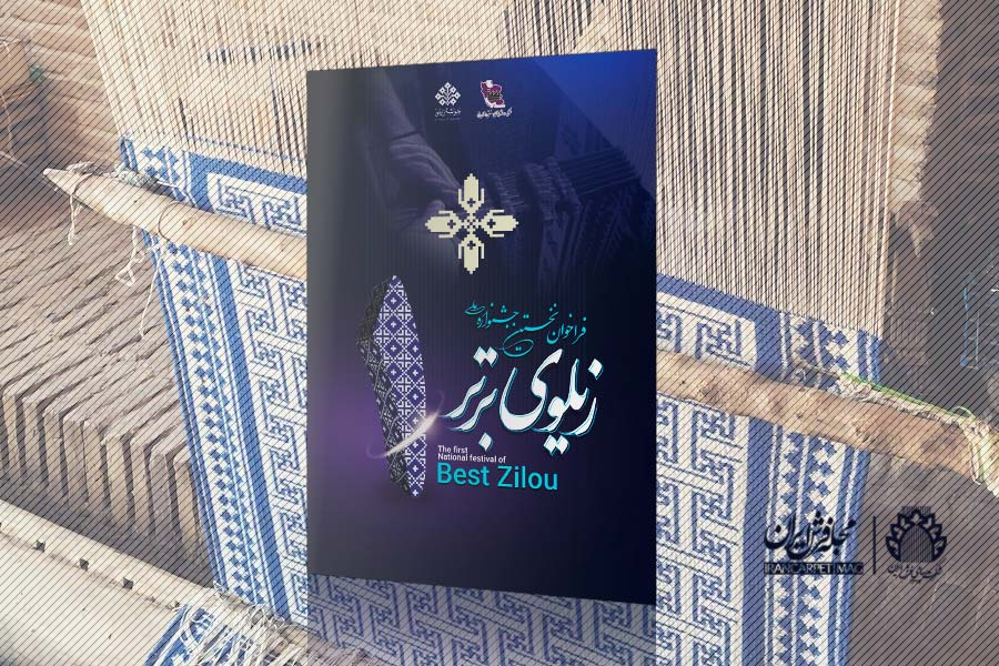 نخستین جشنواره ملی زیلوی برتر برگزار میشود