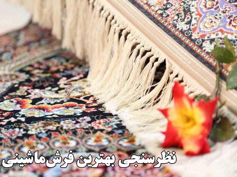 نظرسنجی بهترین فرش ماشینی ایران