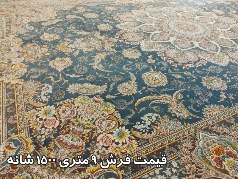 قیمت فرش 9 متری 1500 شانه