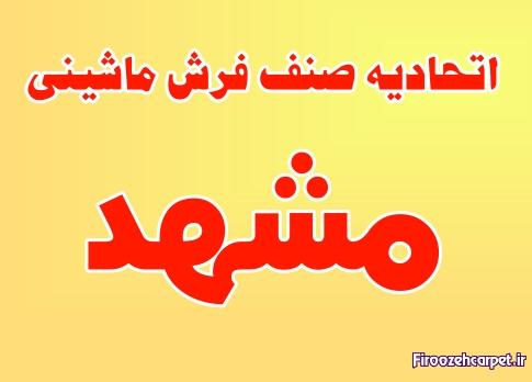 اتحادیه صنف فرش ماشینی مشهد