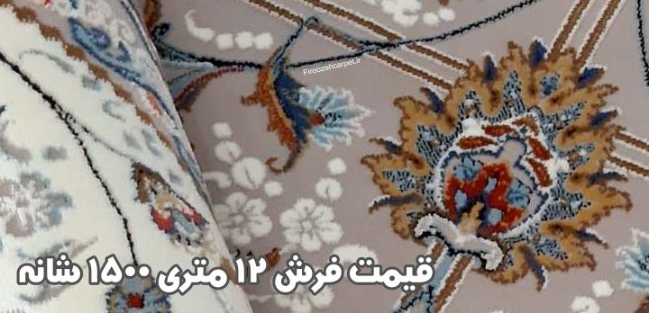 قیمت فرش 12 متری 1500 شانه