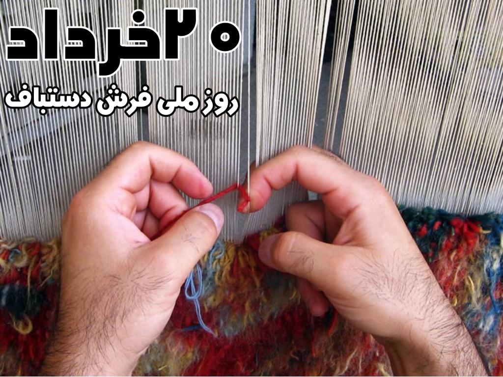 روز ملی فرش دستباف