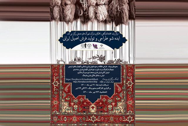 برگزاری رویداد طراحی و تولید فرش اصیل ایرانی