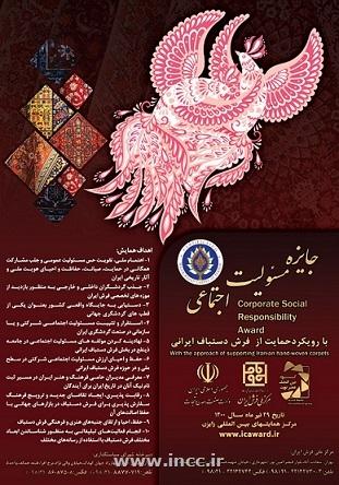 برگزاری همایش ملی جایزه مسئولیت اجتماعی با رویکرد حمایت از فرش دستباف ایرانی