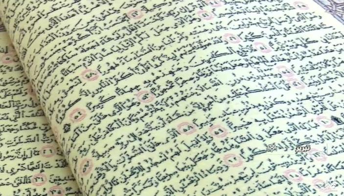 نسخه نخست به موزه آستان قدس رضوی اهدا شد